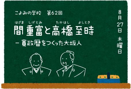 こよみの学校 第62回『間重富(...