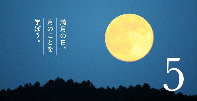 5月の満月|満月の日コラム