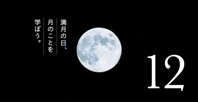 12月の満月|満月の日コラム