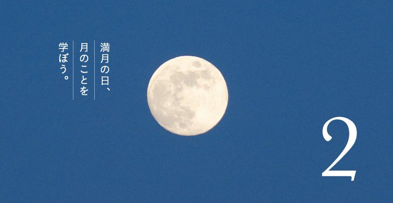 2月の満月|満月の日コラム