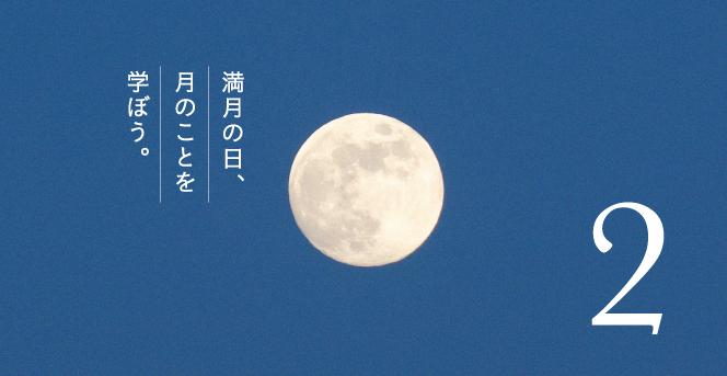 月 満月 2020 2 各月の満月の名前・呼び名(英語名)は?2021年の満月の日時一覧