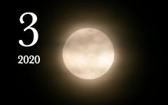 朧月/月の地名/三日月の見ごろ/月の石/幻月