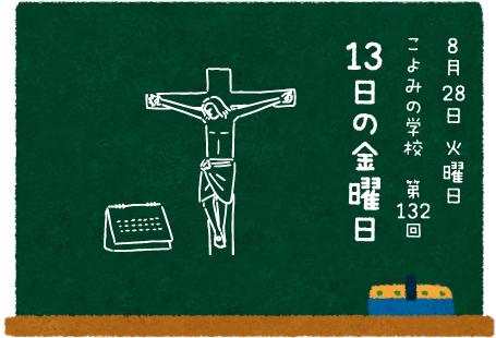 こよみの学校 第132回『13日の金曜日』 暦生活