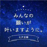 七夕企画「みんなの願いが叶いますように」