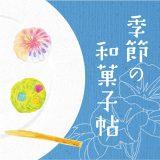 季節の和菓子帖|2020年8月