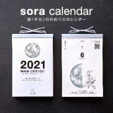 宙(そら)の日めくりカレンダー 2021