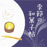 季節の和菓子帖|2020年10月