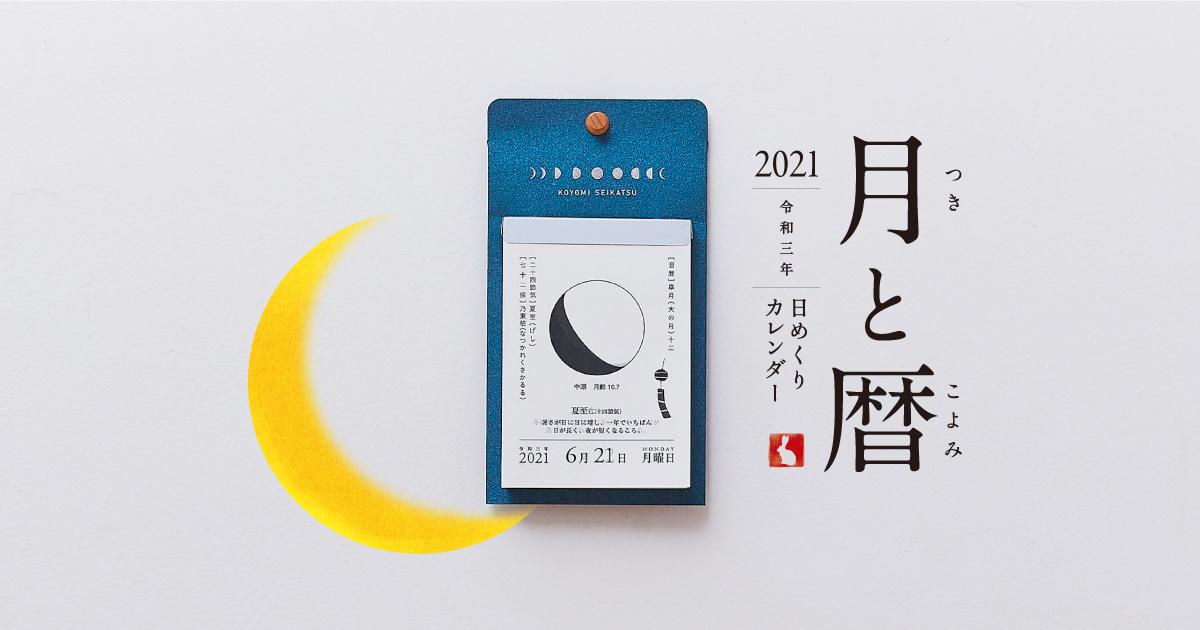 月と暦日めくりカレンダー 2021|暦生活