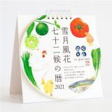 雪月風花 七十二候の暦|Coyori×暦生活コラボカレンダー