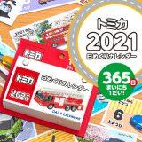 トミカ日めくりカレンダー 2021