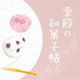 季節の和菓子帖|2021年2月