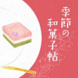 季節の和菓子帖|2021年3月|ひなまつり
