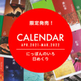 にっぽんのいろ日めくり(2021年4月始まりカレンダー)