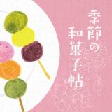 季節の和菓子帖|2021年4月|お花見