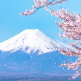 縁起物「富士山」
