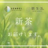 「仙霊茶×暦生活」新茶をお届けします。