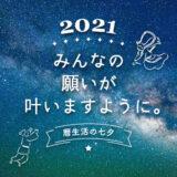 暦生活の七夕 2021「みんなの願いが叶いますように」