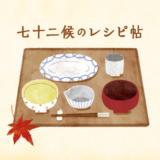 七十二候のレシピ帖「霜降」|Coyori×暦生活