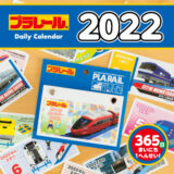 プラレール日めくりカレンダー 2022
