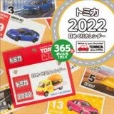 トミカ日めくりカレンダー 2022